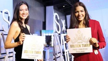 """""""ฟ้าใส"""" และ """"มิเรียม"""" คว้า Golden Tiara Ticket ผ่านเข้ารอบ Miss Universe Thailand 2019"""