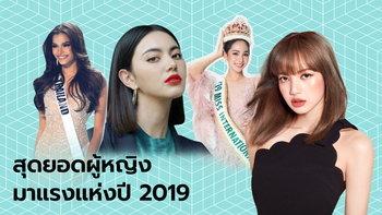 สุดยอดผู้หญิงมาแรงแซงโค้งแห่งปี 2019