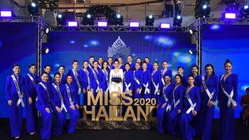เวทีนางสาวไทยเปิดตัวสาวงาม 30 คนสุดท้าย พร้อมมงกุฎนางสาวไทย ประจำปี 2563