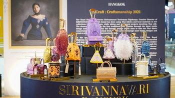 SIRIVANNAVARI BANGKOK เผยกระเป๋าผ้าไหม คอลเลกชั่นพิเศษ จากช่างฝีมือท้องถิ่น