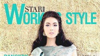 นิตยสาร Star Working Style 13