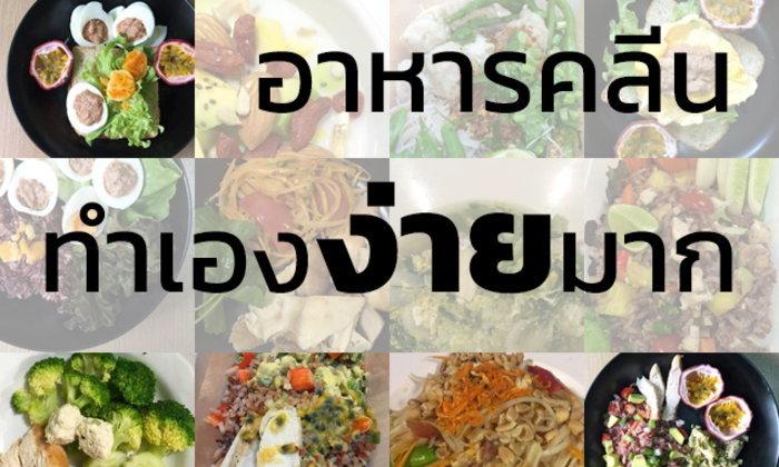 30 อาหารคลีน เมนูเพื่อสุขภาพ ช่วยควบคุมน้ำหนัก