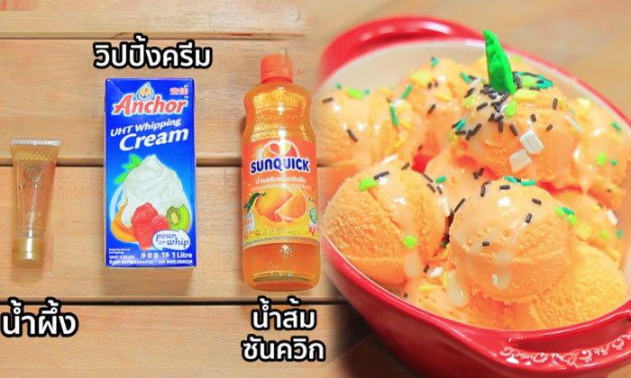 วิธีทำไอศกรีมส้ม คลายร้อน ทำง่ายด้วยวัตถุดิบเพียง 3 อย่าง