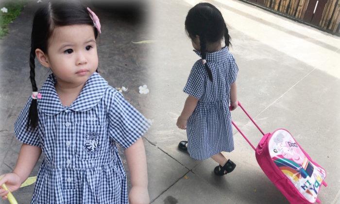 ส่อง น้องมายู ไปเรียนวันแรก ชุดนักเรียนแบ๊วๆ แต่ดันร้องไห้คิดถึงแม่