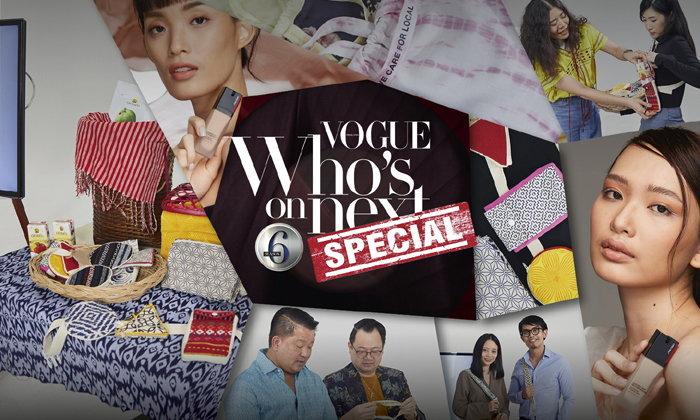 เบื้องหลังสุดหิน ของดีไซเนอร์ 10 แบรนด์ ใน Vogue Who s on Next 2019