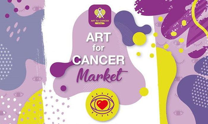 """สิ้นเดือนนี้ชวนเดิน """"Art for Cancer Market"""" ตลาดมองเห็นใจเพื่อผู้ป่วยมะเร็ง"""