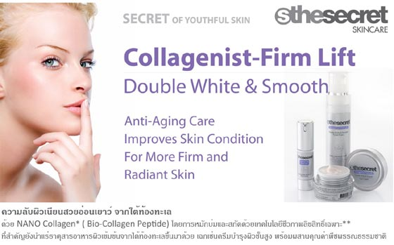 Collagenist-FIrm Lift Double White & Smooth